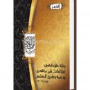 quran tohaputra - al bari'