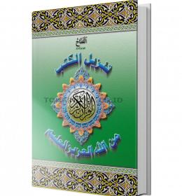 quran al fatah tohaputra