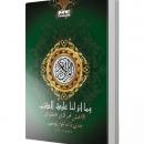 quran al muqaddimu tohaputra