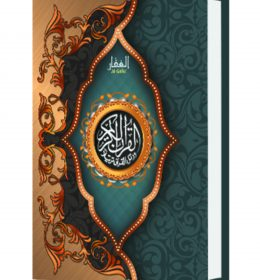 quran Al Ghofar