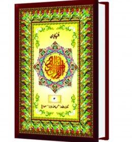 quran al hadi mujaza