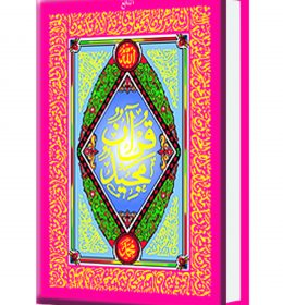 quran al malik tohaputra