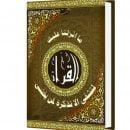 quran al mughni tohaputra