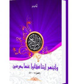 quran al muqoddim tohaputra