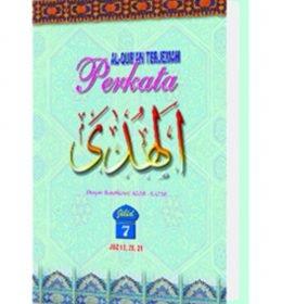 Al Qur'an Terjemah per Kata Jilid 7 tohaputra