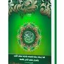 quran al wahhab tohaputra