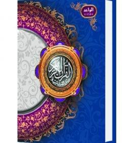 quran al wahid tohaputra