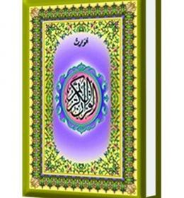quran al waris tohaputra