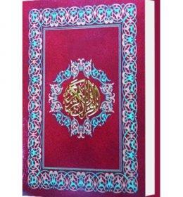 quran al wasi tohaputra