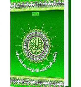 quran al majid CD