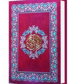 Quran Al Qobidh tohaputra