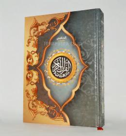 quran al khafid tohaputra