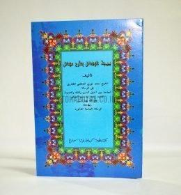 kitab syarah bahjatul wasail tohaputra