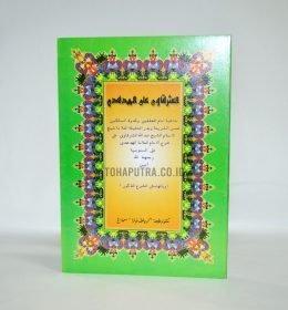 kitab syarah asy syarqawi ala al hudhudi tohaputra