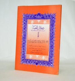 kitab syarah dahlan alfiyah tohaputra