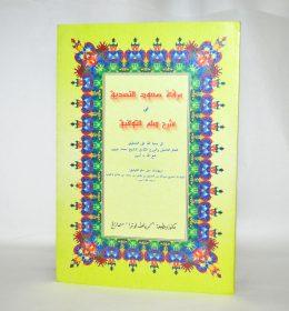 kitab syarah sullam taufik taufiq tohaputra