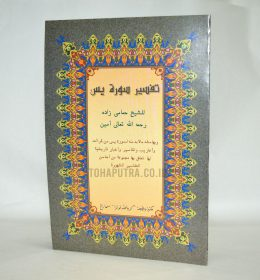 kitab syarah tafsir surah yasin hamami tohaputra