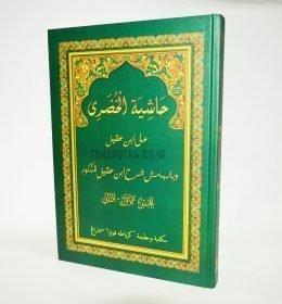 kitab hasyiyatul khudari ala ibnu aqil