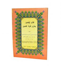 kitab syarah fathul mu'in tohaputra