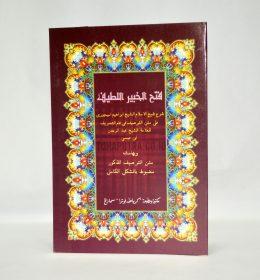 syarah fatchul chobir fathul khobirSyaikh Ibrahim Al Bajuri