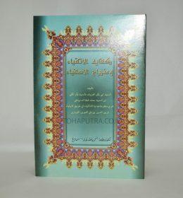 kitab syarah kifayatul atqiya Syaikh Muhammad Syata ad-Dimyathi tohaputra