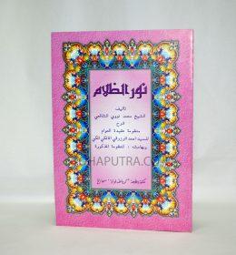 kitab syarah nurul dholam zolam tohaputra