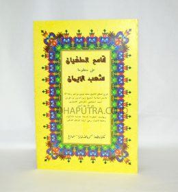 74a Qomiuttughyan syu'bul iman tohaputra