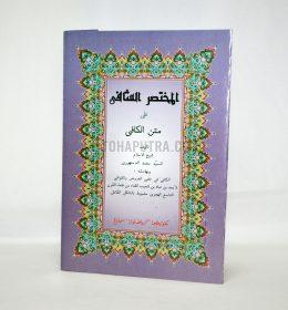kitab 82a syarah muhtasor asy syafi' tohaputra
